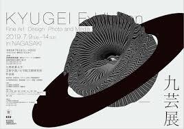芸術学部芸術研究科卒業生九芸展 In Nagasakiを開催 九州産業大学