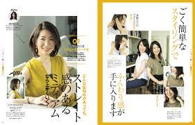 髪story 2018 Vol05magazinestory ストーリィ オフィシャルサイト
