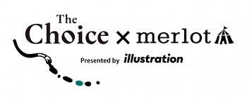 アトリエサーカスイラスト専門誌illustrationとのコラボが実現