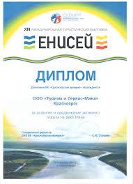 Туризм и Сервис Сплавы по Мане Енисею цены Речные круизы  Диплом за развитие и продвижение активного отдыха на реке Мана 2011 г
