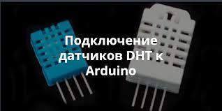 Arduino для начинающих. Урок 9. Подключение <b>датчика</b> ...