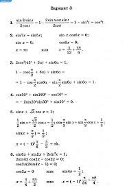 ГДЗ по алгебре класс Мордкович А Г Контрольная работа  ГДЗ по алгебре 10 11 класс Мордкович А Г Контрольная работа 5 Вариант 3