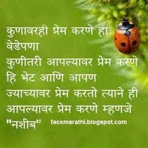 broken friendship quotes marathi