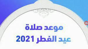 موعد صلاة عيد الفطر المبارك 2021م في محافظات مصر - YouTube