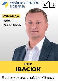 25 жовтня відбудуться вибори до... - Івасюк Ігор Дмитрович | Facebook