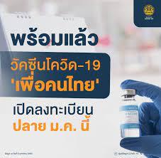 พร้อมแล้ว วัคซีนโควิด-19... - ศูนย์ข้อมูล COVID-19