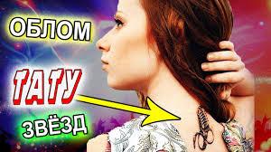 самые неудачные татуировки звезд и тату знаменитостей