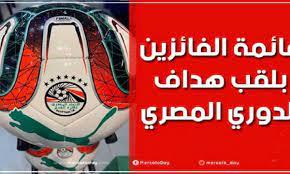 سجل الأبطال | قائمة الفائزين بلقب هداف الدوري المصري منذ عام 1949 - ميركاتو  داي