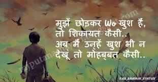 40 Latest Sad Shayari In Hindi For Whatsapp 40 Rajputana Shayari Impressive Sad Life Shayri