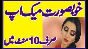 beauty tips for s party makeup quick in 10 minutes das mintues main party makeup clipzui