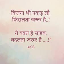 ए वक़्त हम कबसे तेरे बदलने की ताक मे Unique Jb Ach Tha Quotes In Hindi