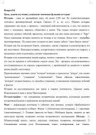 Ответы на экзаменационные вопросы по отечественной истории  Ответы на экзаменационные вопросы по отечественной истории 02 10 11