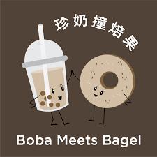 珍奶撞焙果 Boba meets bagel