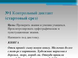 Сборник диктантов для класса казахской школы №1 Контрольный диктант стартовый срез Цель Проверить знания и умения учащи