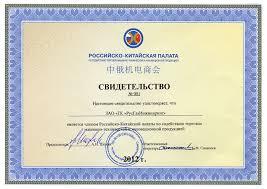 Группа компаний РусГазИнжиниринг Свидетельства и дипломы выданное Российско Китайской палатой по содействию торговле машинно технической и инновационной продукцией