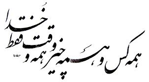 Image result for چشم و امید فداکاران فقط به خداست