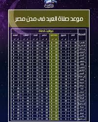 ننشر مواعيد صلاة عيد الاضحى المبارك على مستوى الجمهورية | الأخبار | الصباح  العربي