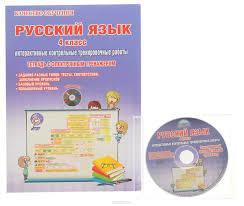 Русский язык класс Интерактивные контрольные работы Тетрадь с  Русский язык 4 класс Интерактивные контрольные работы Тетрадь с электронным тренажером