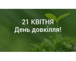 Картинки по запросу день довкілля 21 квітняв школі