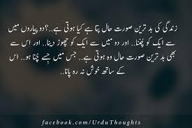 success shayari in urdu