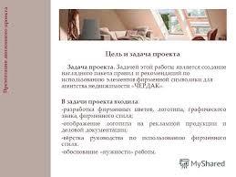 Презентация на тему Презентация дипломного проекта на тему  2 Цель