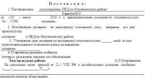 Отчет по практике Организация деятельности органов прокуратуры Утверждаю