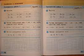 Решебник Рабочая тетрадь по окружающему миру класс Проверочные  Контрольная работа за полугодие 4 класс математика