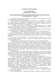ПП Главное контрольное управление города Москвы Постановление Правительства Москвы от 30 ноября 2015 г n