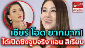 เชียร์ โอด ยากมาก! เล่นหญิงรักหญิง ได้เปิดซิงจูบจริง แอน สิเรียม - YouTube