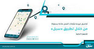 البريد السعودي سُبل - Startpagina