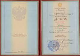 Адвокат Швакин С В   Диплом Казанский государственный педагогический университет