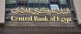 البنك المركزي يخفض سعر الفائدة على الجنيه إلى 8.75% للإيداع و9.75% للإقراض  - جريدة المال