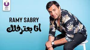 Ramy Sabry - Ana Ba'tereflek (Official Lyric Video) | (رامي صبري - أنا  بعترفلك (كلمات - YouTube