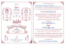 housewarming cards to print kannada wedding card template 1