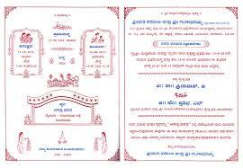 housewarming cards to print kannada wedding card template 1