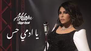 أحلام - يا ادمي حس (ألبوم فدوة عيونك)