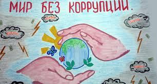 Рисунки на тему коррупция в России глазами детей школьников и  Коррупция рисунки
