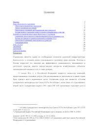 Обязательное страхование в РФ реферат по праву скачать бесплатно  Это только предварительный просмотр