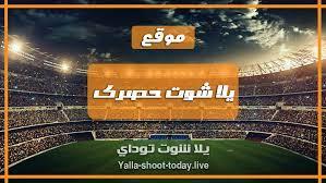 يلا شوت حصرى | yalla shoot 7sry مشاهدة مباريات اليوم بث مباشر