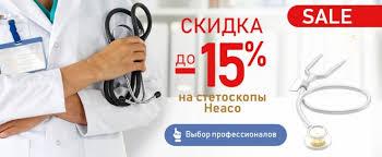 <b>Стетоскопы Little Doctor</b> - купить в интернет-магазине Med ...