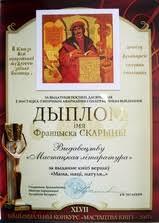 Диплом имени Франциска Скорины Мастацкая літаратура minolta digital camera