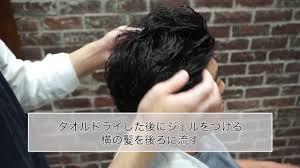 髪型 メンズくせ毛の人に似合うツーブロックスタイルヘアセット方法