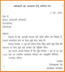 Application Letter In Marathi Unique Sample About Format Alternative