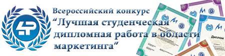 Новостная лента Всероссийский конкурс Лучшая студенческая дипломная работа в области маркетинга