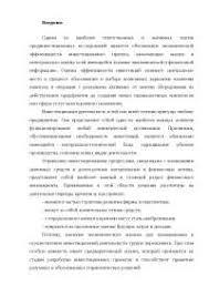 Оценка эффективности инвестиционного проекта по строительству  Оценка эффективности инвестиционного проекта по строительству газопровода Ковыкта Саянск Иркутск Китай