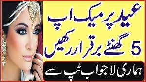 makeup tips summer eid makeup 5 ghanty qayam rakhain in urdu