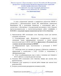 Порядок оформления и сдачи документов по НИОКР РГУ нефти и газа  Распоряжение об упорядочении регистрации и хранения отчетов