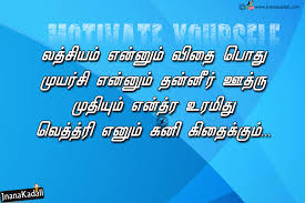Trending Latest Tamil Motivational Quotes For Life Success Success
