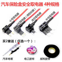 insurance from the best taobao agent yoycart com cars take electrical fuse box take the wire and non destructive power outlet fuse medium