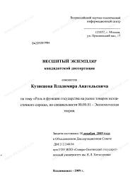 Диссертация на тему Роль и функции государства на рынке товаров  Диссертация и автореферат на тему Роль и функции государства на рынке товаров неэластичного спроса